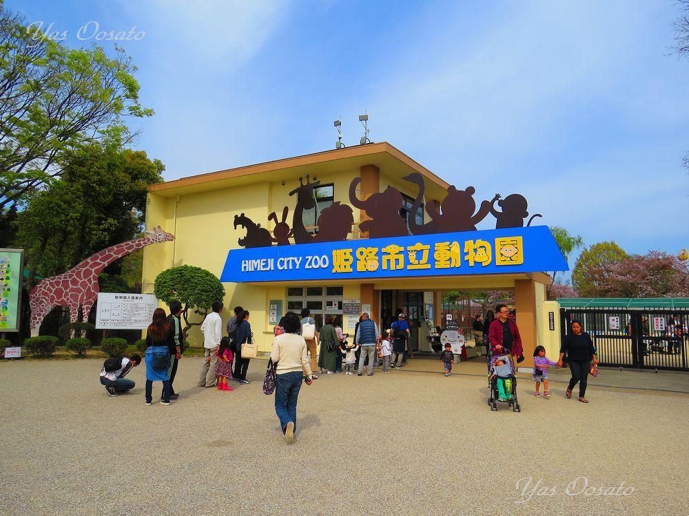 姫路城の中にある「姫路市立動物園」は