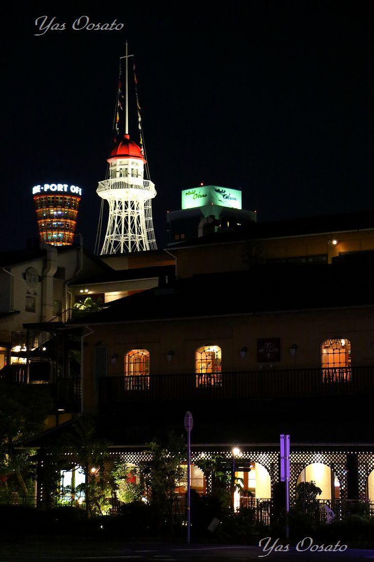 旧神戸港信号所のタワーが見えてきたら港が近い