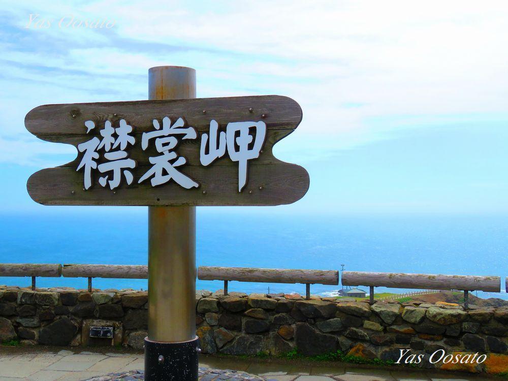 実は複数ある襟裳岬の看板。そして白い灯台