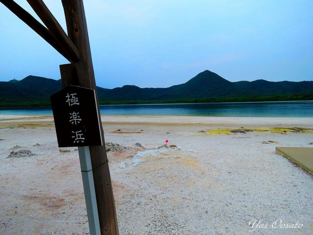 宇曽利山湖畔の極楽浜と五智山展望台