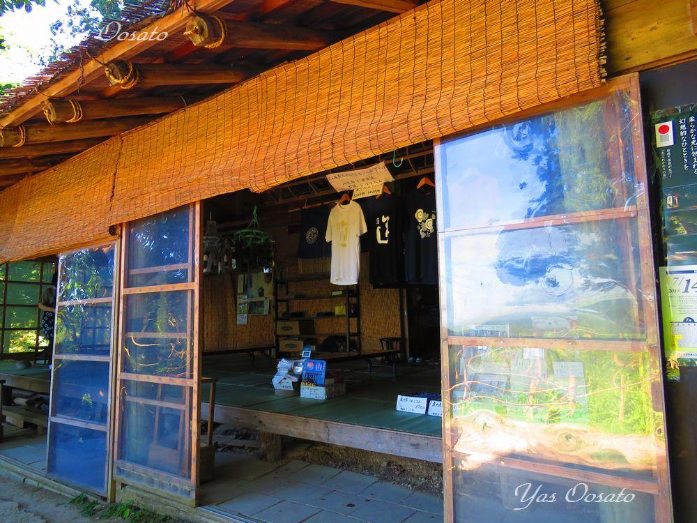 力餅元祖二の坂茶屋で中間地点