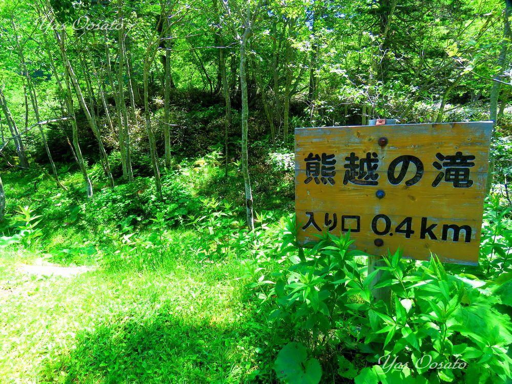 「熊越の滝」までは400メートル