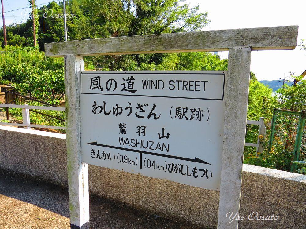 鷲羽山駅からの眺め