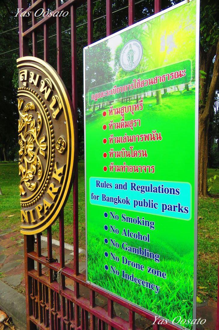 願いが叶うエラワン祠と、徒歩でも近いルンピニ公園