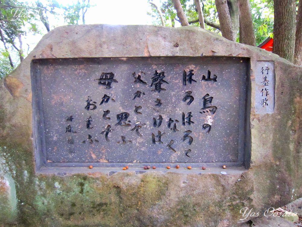 稲荷大明神と歌碑。そして行基の昆陽池公園