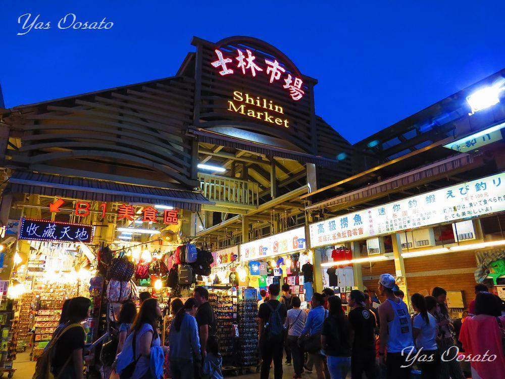 台北で最も有名な夜市「士林市場」観光は買い物?寺院?食?
