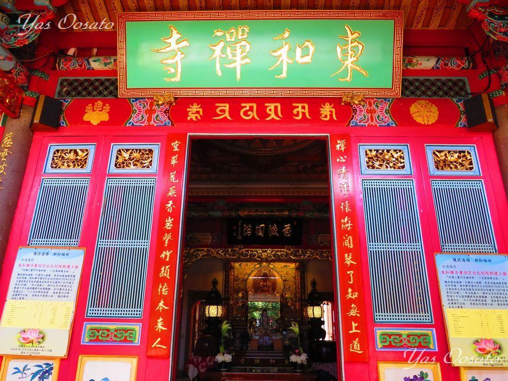 東和禅寺とは