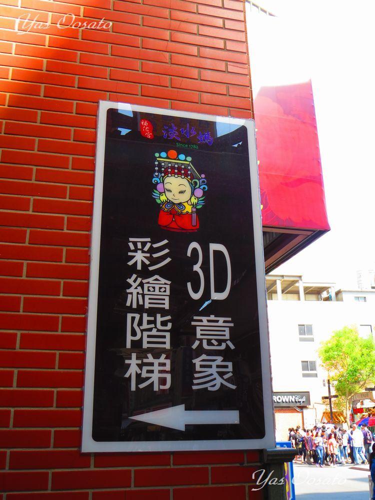 こんなアートも見逃せない「淡水福佑宮3D」