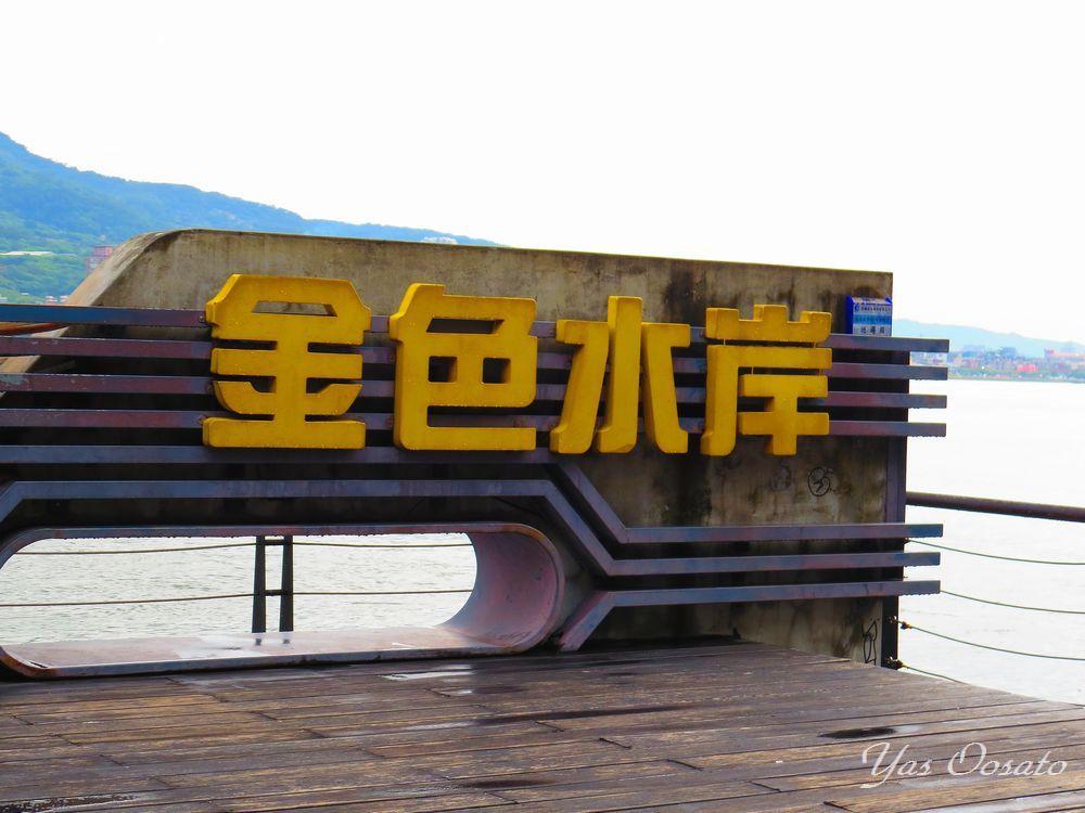 金色水岸とアートなマッケイ(馬偕)博士銅像