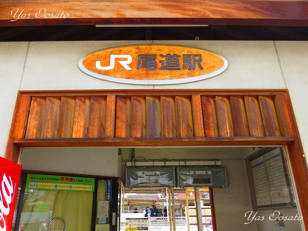 JR尾道駅から「古寺めぐりコース」へ
