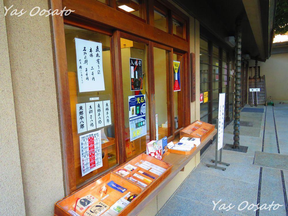東郷神社とは