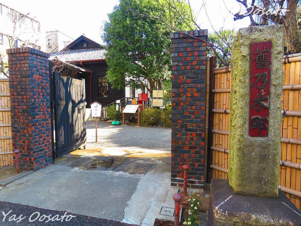 旧乃木邸の表門と馬小屋