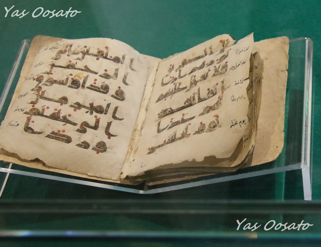 ムハンマドの顎鬚と古いコーラン