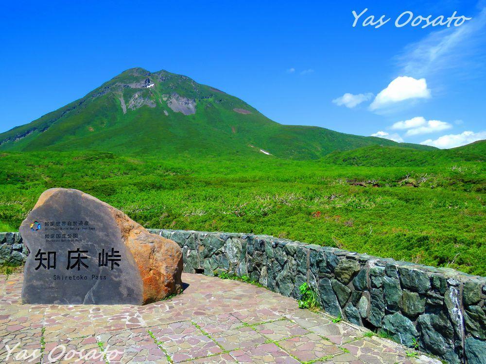 北海道の世界遺産「知床峠」の絶景は青と緑の壮大な美しさ!