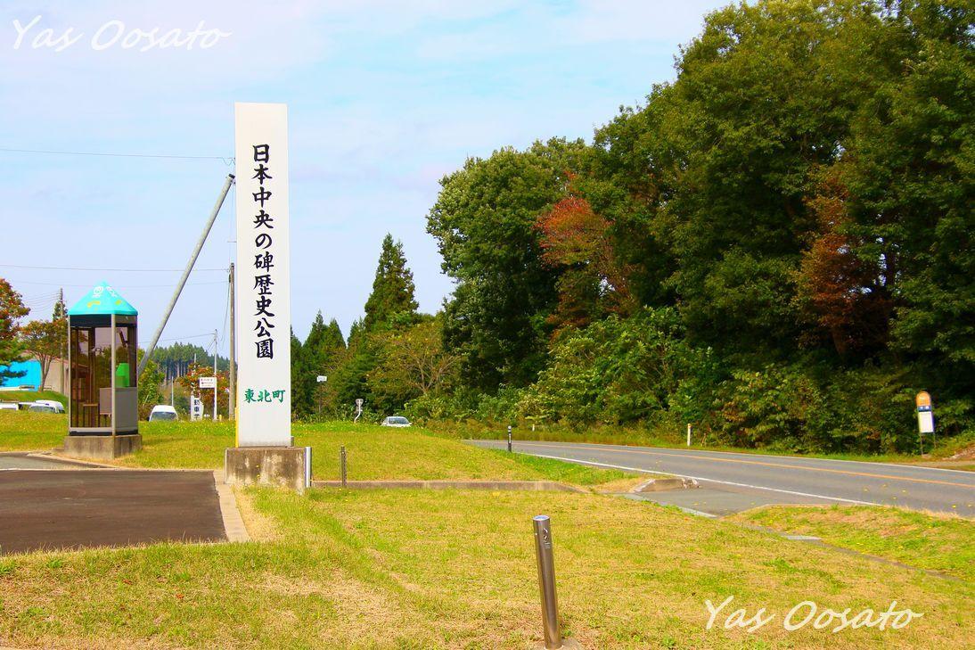 日本中央の碑は国道4号線沿い