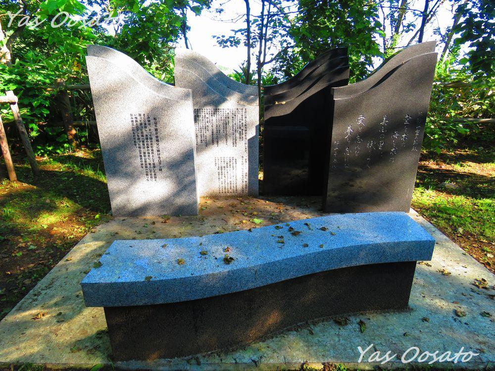 歌手の松山千春さんのロマン碑