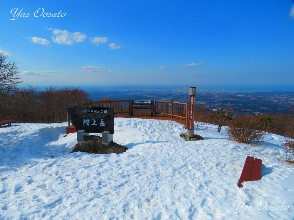 春の階上岳で残雪登山!海抜−170mの八戸キャニオンも見逃せない