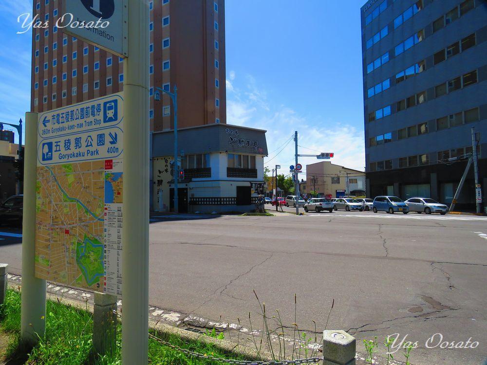 土方歳三最後の地碑はJR函館駅方向に進む