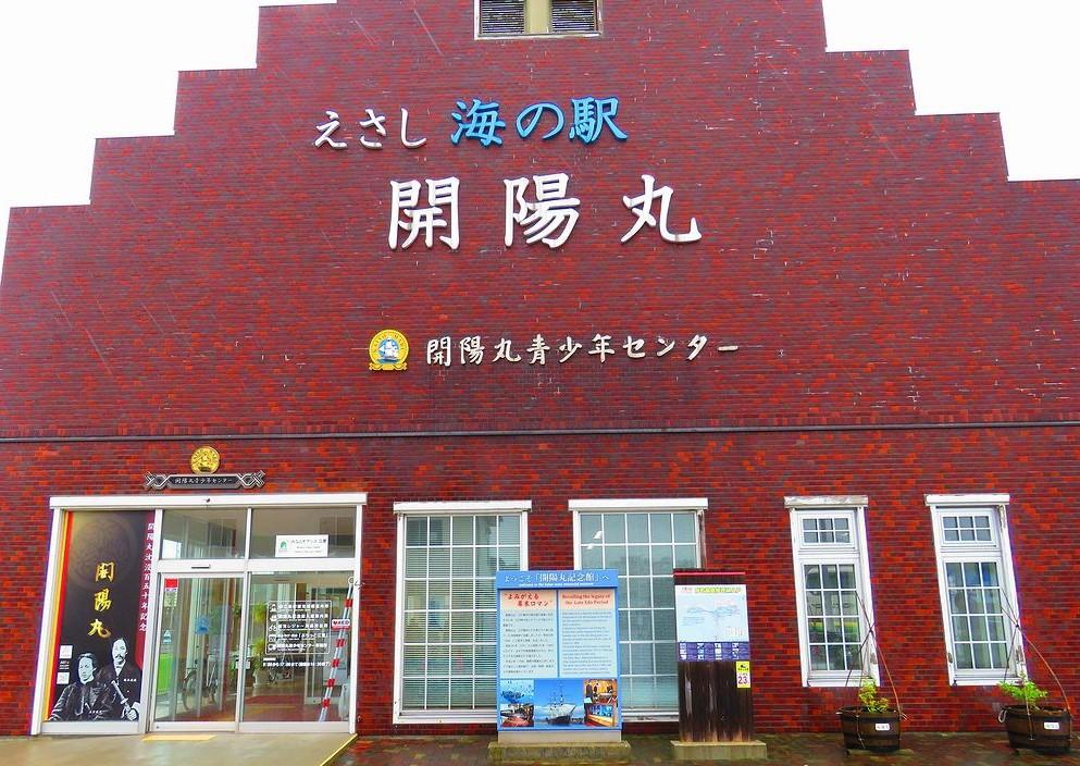 開陽丸青少年センター「えさし海の駅 開陽丸」から入場