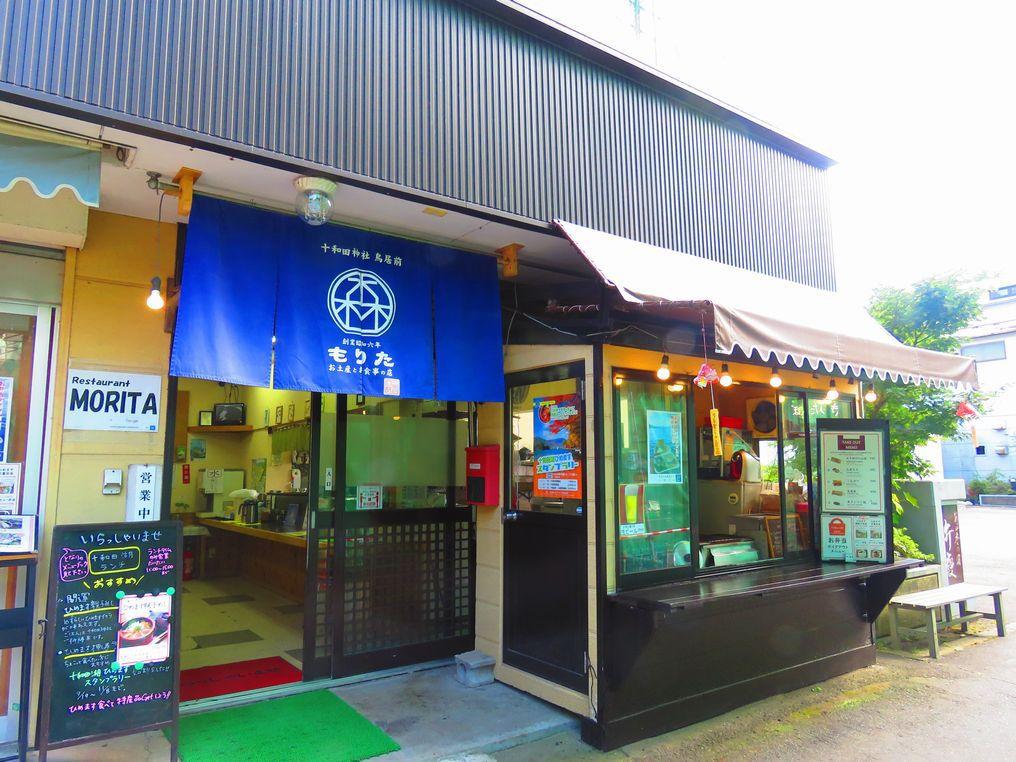 絶品の十和田湖ひめます「お土産屋とお食事の店もりた」