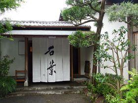 関東屈指の料理旅館 湯河原温泉「石葉」の魅力に迫る