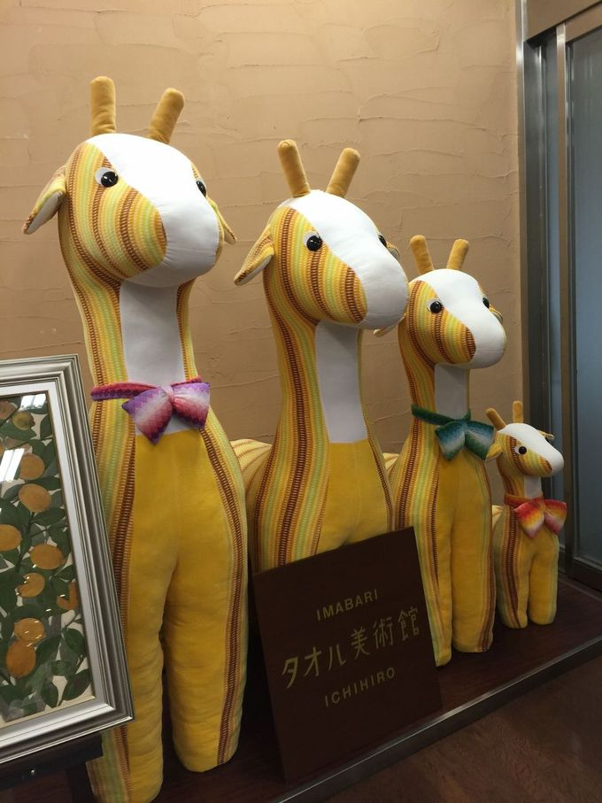 日本にここだけ!タオルがアートになるタオル美術館