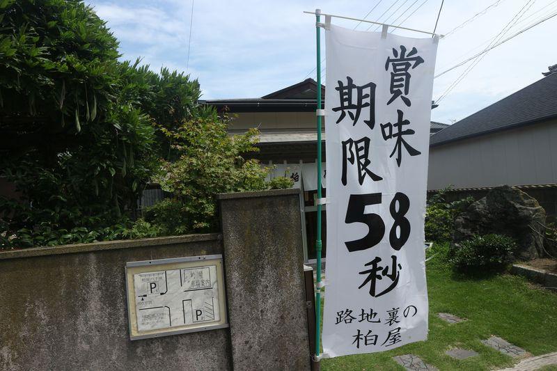 賞味期限は58秒!銚子市の名店「柏屋」で食す極上ぬれせん