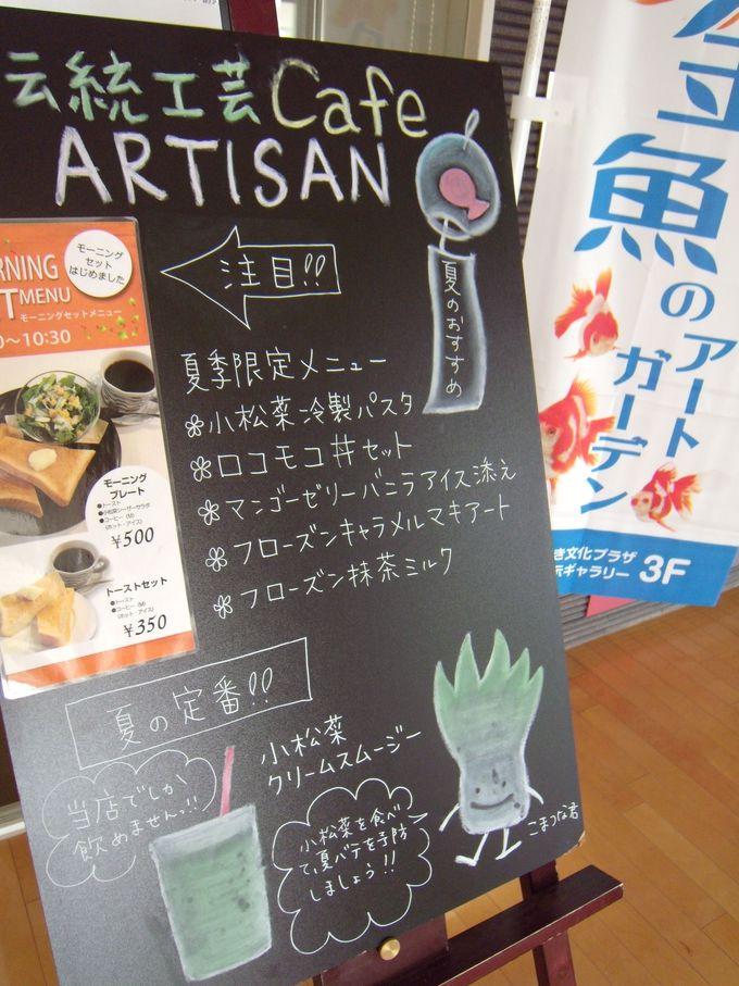 小松菜スムージーが飲める伝統工芸カフェ・アルティザン
