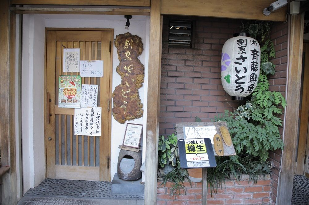 入谷の魚屋さんが経営する小さな居酒屋「さいとう」