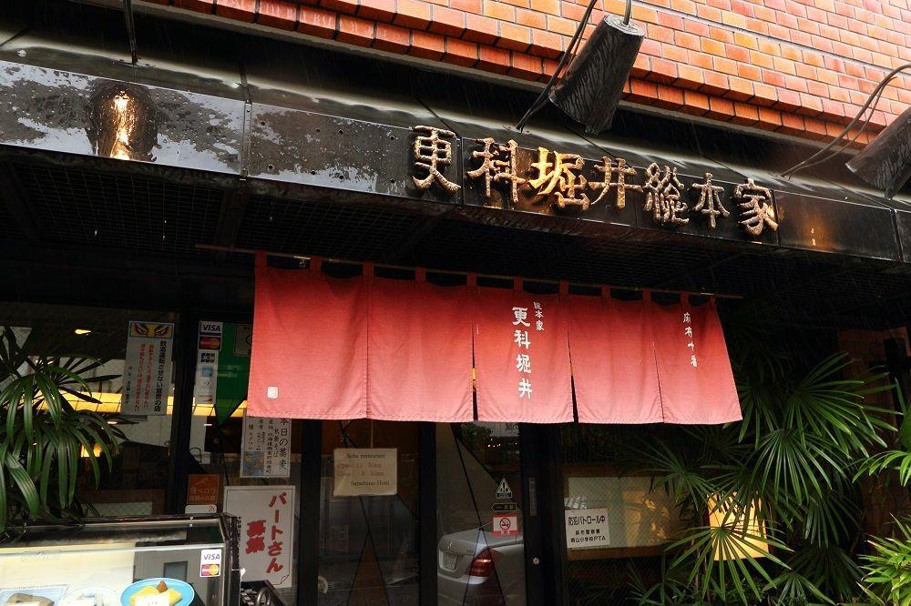 海老蔵 蕎麦屋 どこ