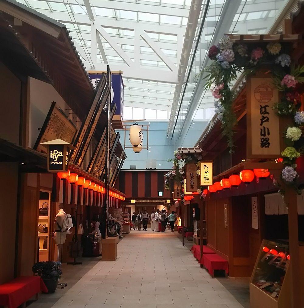 羽田空港国際線ターミナル出発フロアにある江戸情緒たっぷりのグルメフロア「江戸小路」