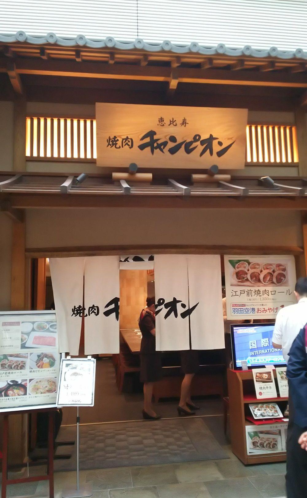 焼肉チャンピオンロールは羽田空港の名物!「焼肉チャンピオン」