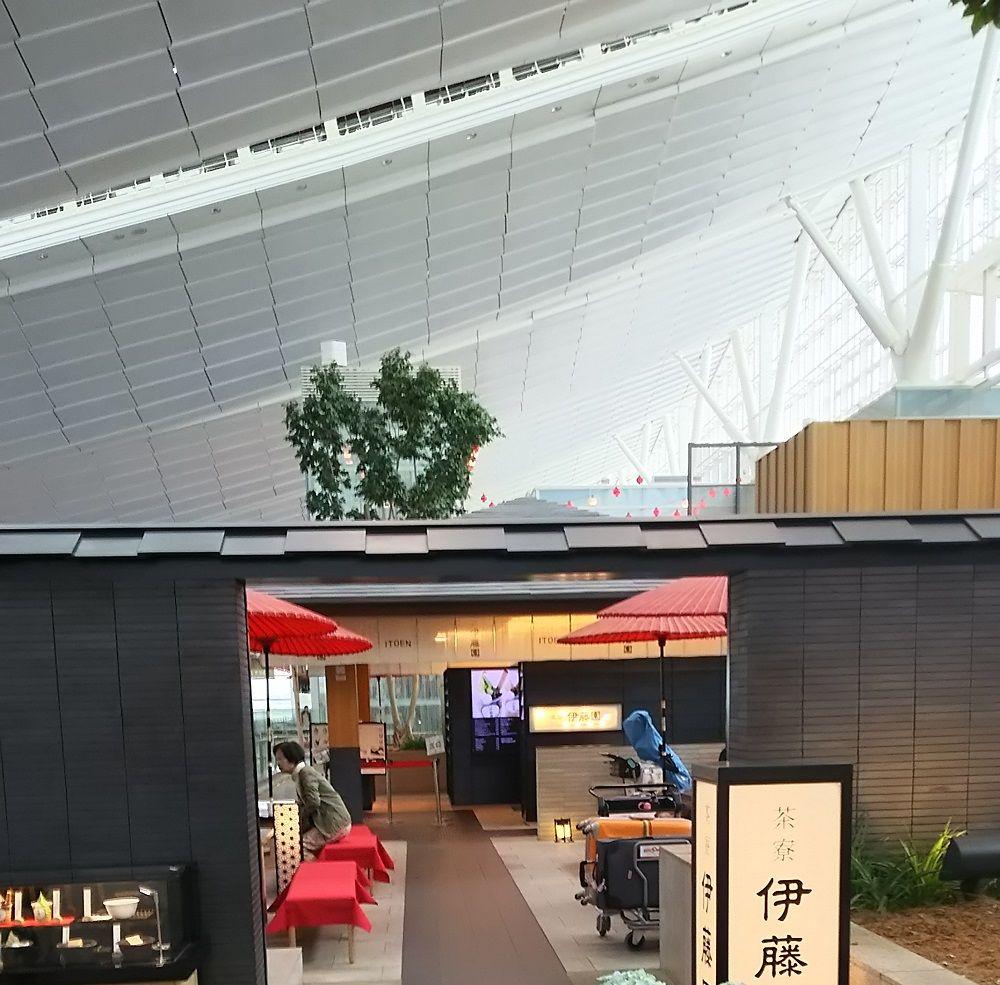 出国する人たちを眺めてまったりしたいなら伊藤園のカフェ