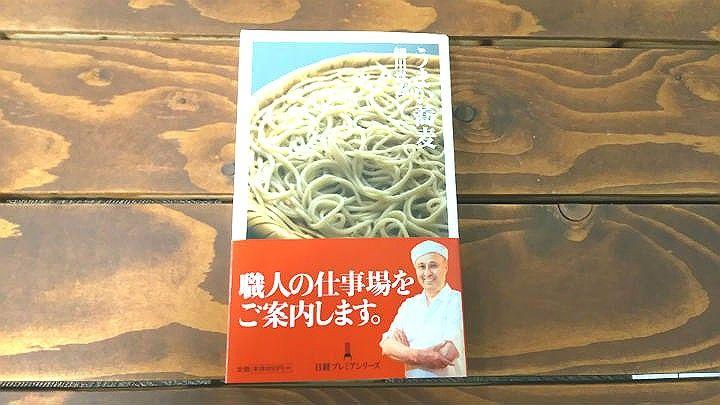 店主の細川貴氏は蕎麦職人が憧れる、蕎麦の神様!
