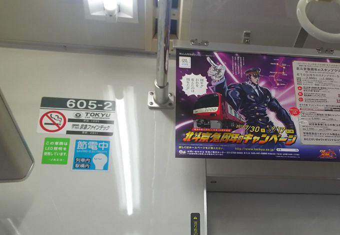 まずは京急各駅のインフォメーションでスタンプラリーのパスをゲット!