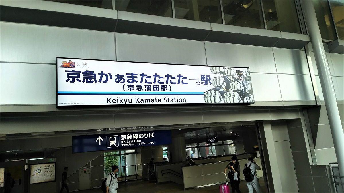 京急蒲田駅が「京急かぁまたたたたーっ駅」に。最高のインパクトと人々のざわめき!