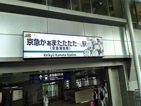 京急線の駅が大変なことに!京浜急行電鉄と北斗の拳スタンプラリーが熱すぎる!