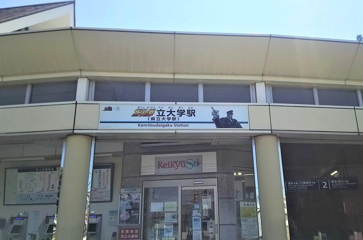 駅名まで変えてしまう執念のスタンプラリー!京浜急行凄すぎる!