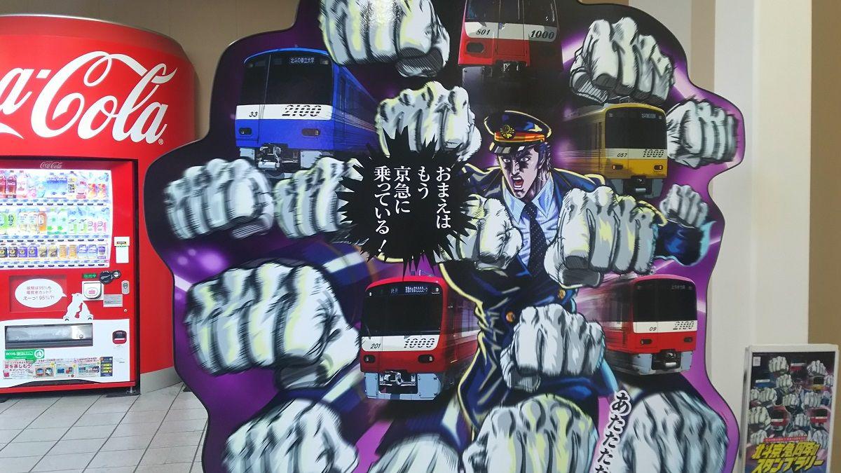 羽田空港国際線ターミナル駅では外国人もびっくり!「ひでぶ!」&「たわば!」のスタンプも忘れずに