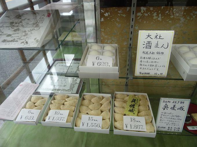 松尾大社の御用達の京菓子司「松楽」