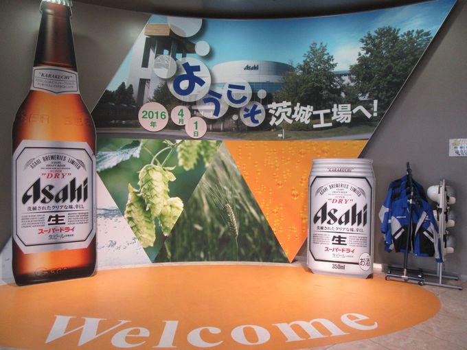 嬉しいビール試飲も!みんなで楽しめるワクワク工場見学「アサヒビール茨城工場」