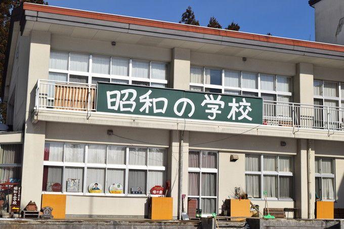 7. 昭和の学校