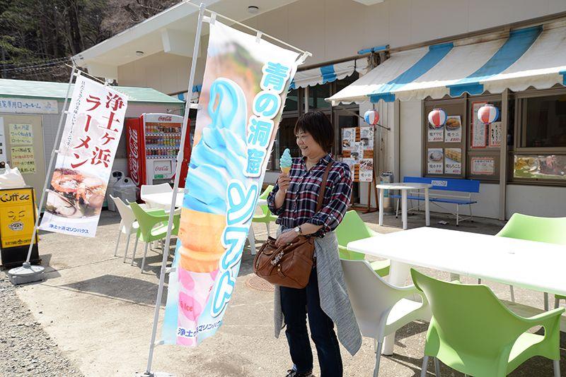 青いソフトクリームもどうぞ