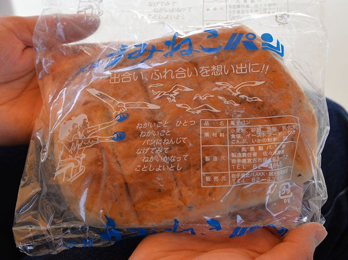 人も食べられる「ウミネコパン」