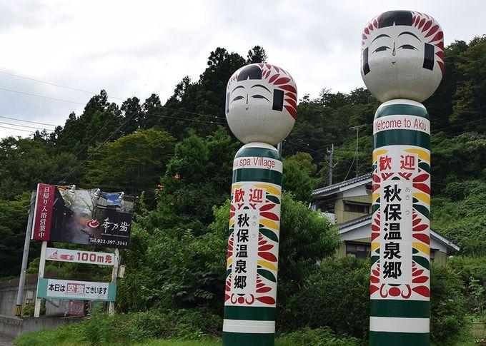 仙台の奥座敷「秋保温泉」で歴史あるお湯を満喫しよう