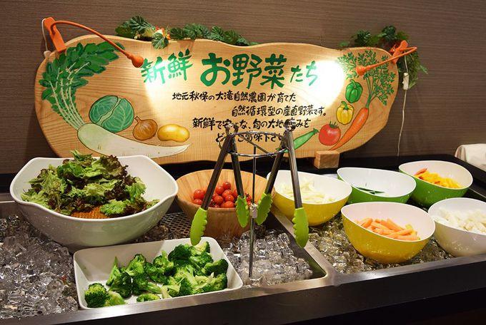 オーガニック野菜で体の中からも癒される