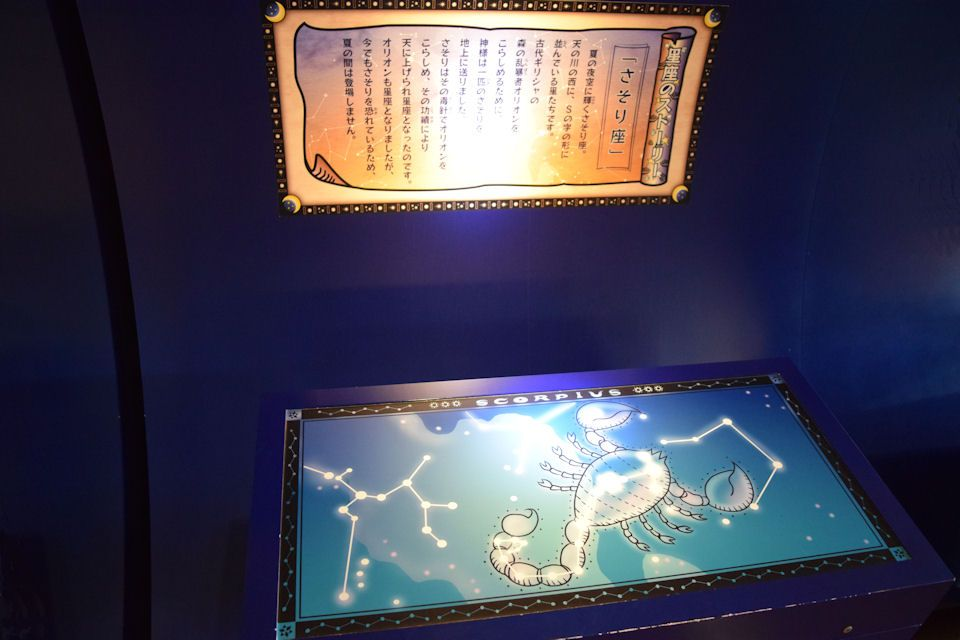 「賢治の教室」で星座のストーリーを学ぶ