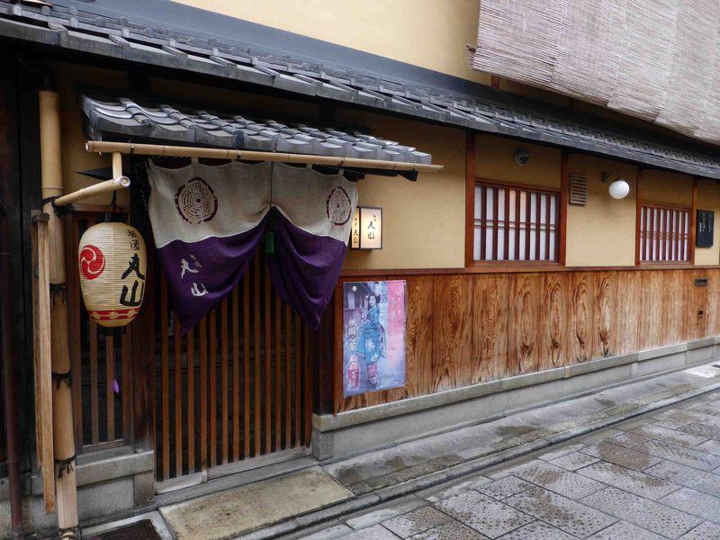五感で楽しむ至福の一品!京懐石「祇園丸山」