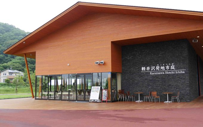二日目午前:軽井沢発地市庭