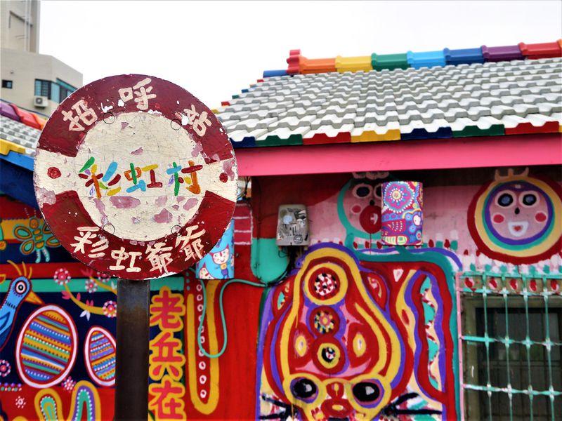 他にはないカラフルさ!台中ポップな「彩虹眷村」にようこそ!